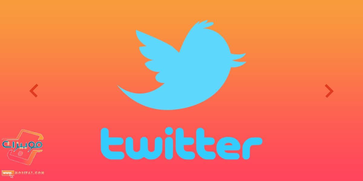 Photo of تحميل تطبيق تويتر للأندرويد والأيفون ! وشرح كيفية انشاء حساب جديد ؟