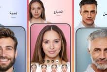 Photo of تحميل تطبيق Face app أحدث إصدار مجاناً