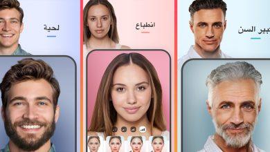 صورة تحميل تطبيق Face app أحدث إصدار مجاناً