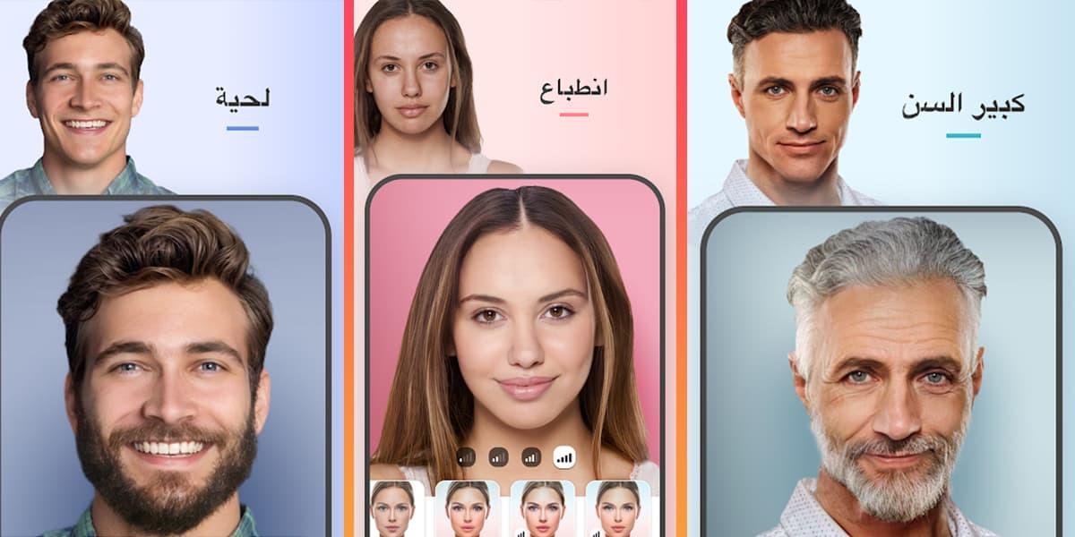 تطبيق Face app تحميل أحدث إصدار