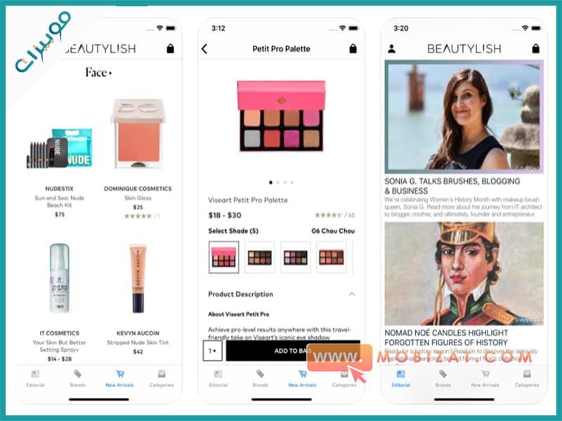صور تطبيق Beautylish