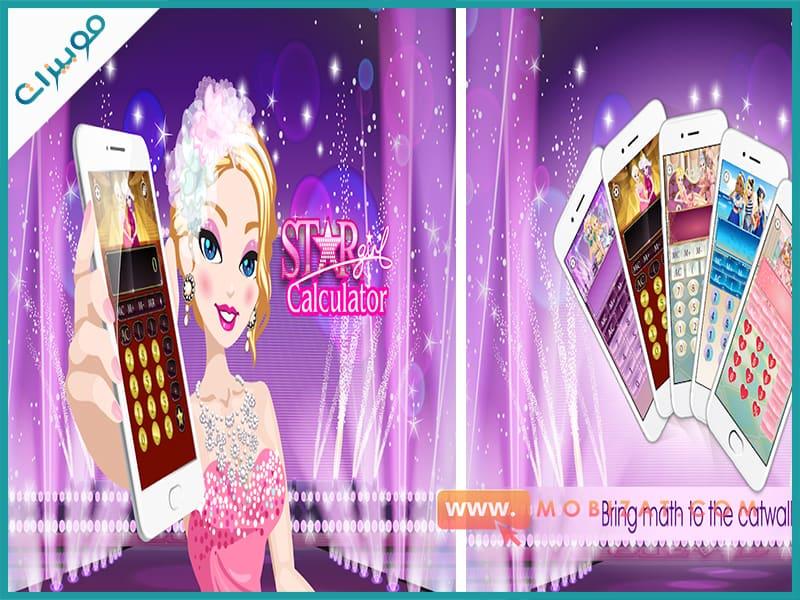 صور تطبيق Star Girl Calculator