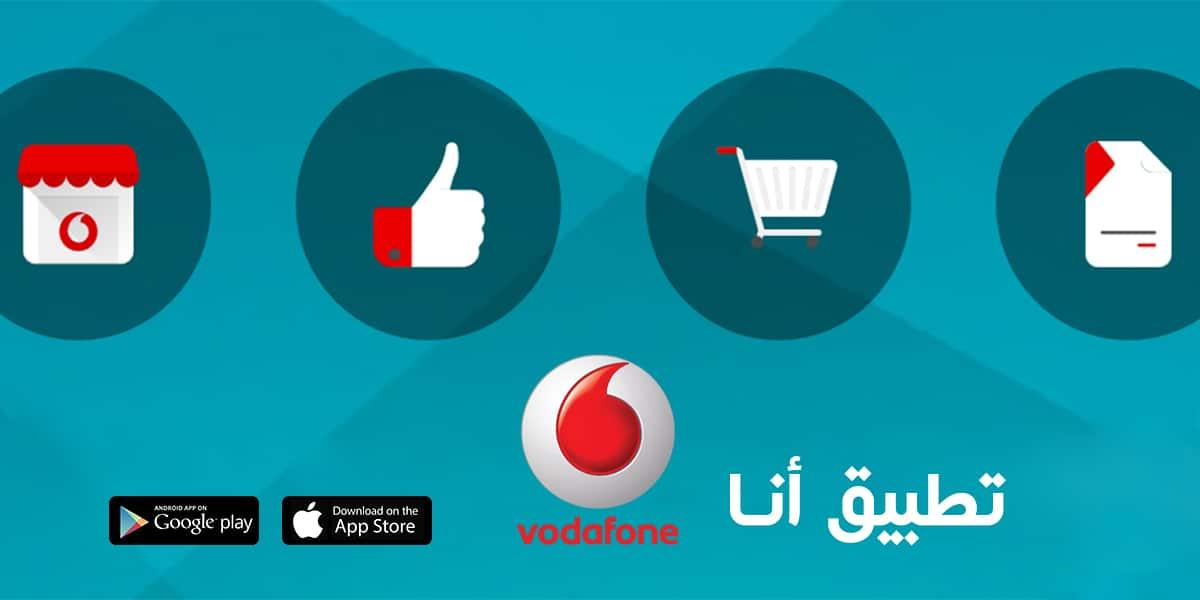 تحميل تطبيق انا فودافون مع شرح حصري لـ تطبيق Ana Vodafone