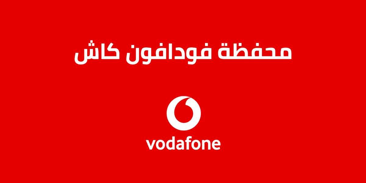 فودافون كاش وكل ما تود معرفته عن Vodafone Cash