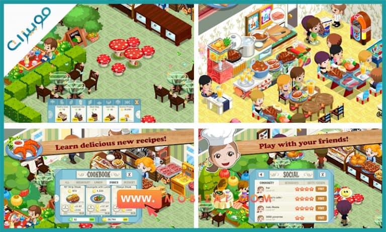 صور لعبة Restaurant Story