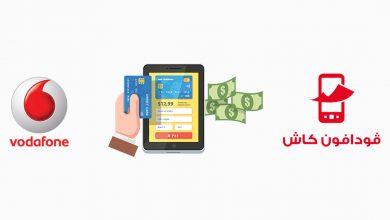 صورة فودافون كاش وكل ما تود معرفته عن Vodafone Cash