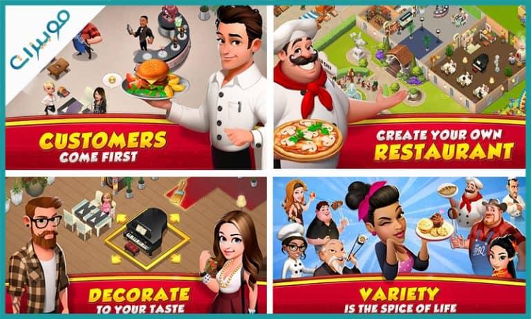 صور لعبة World Chef