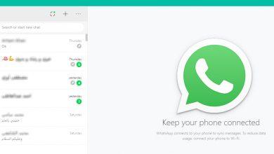 صورة تحميل و تنزيل واتساب ويب وطريقة فتح WhatsApp على الكمبيوتر