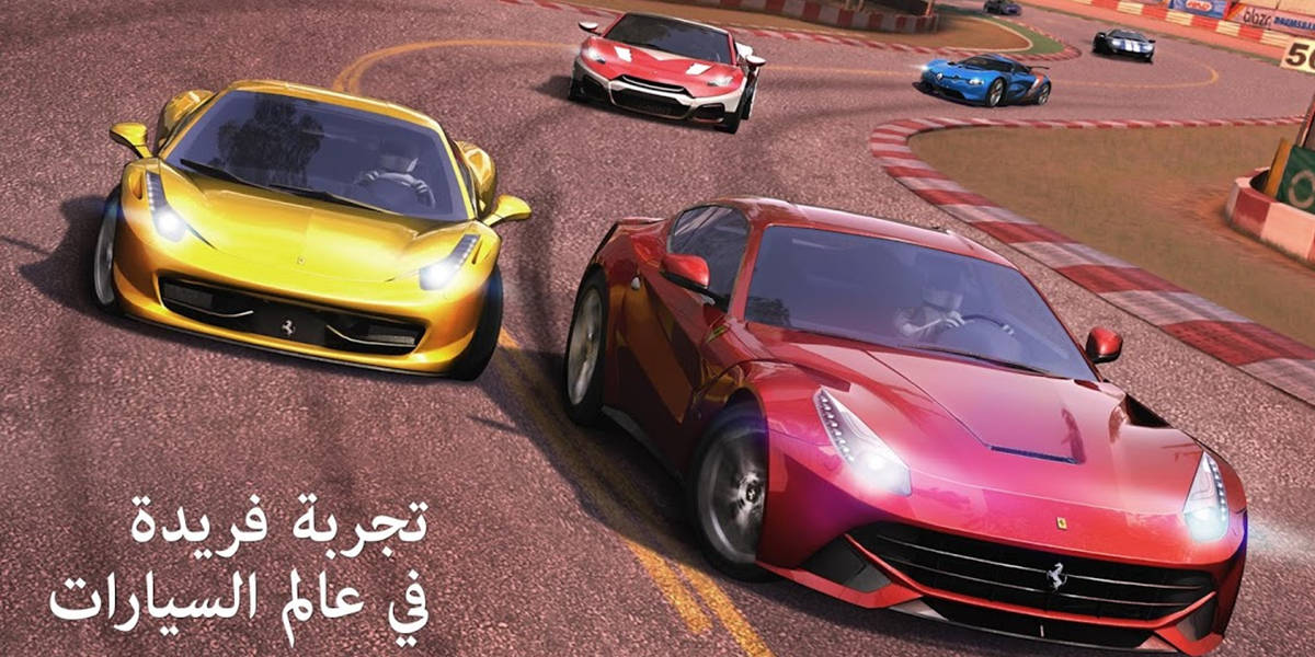 لعبة GT Racing 2 تحميل أحدث إصدار