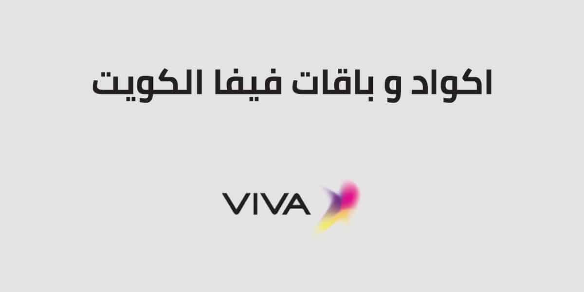 اكواد و باقات فيفا الكويت