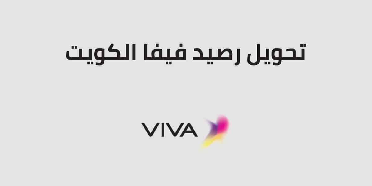 تحويل رصيد فيفا الكويت