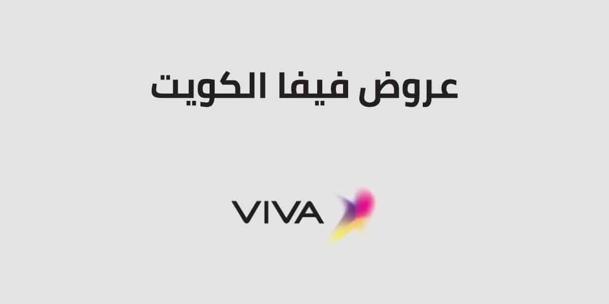 عروض فيفا الكويت