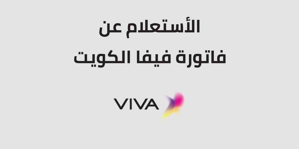 استعلام عن فاتورة فيفا الكويت