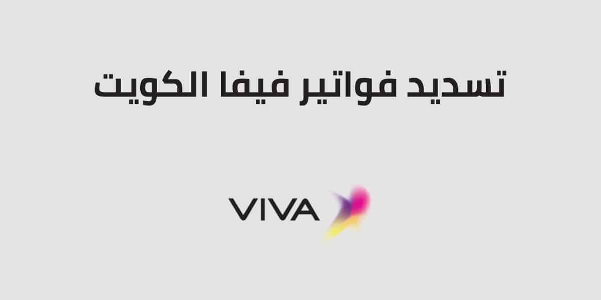 تسديد فواتير فيفا الكويت