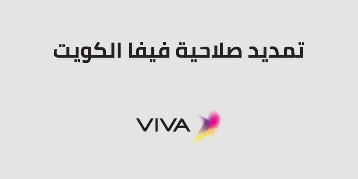تمديد صلاحية فيفا الكويت