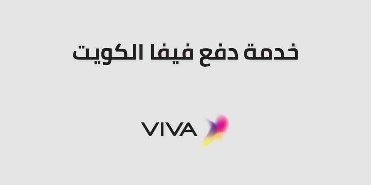 خدمة دفع فيفا الكويت