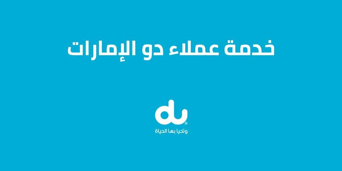 خدمة عملاء دو الإمارات