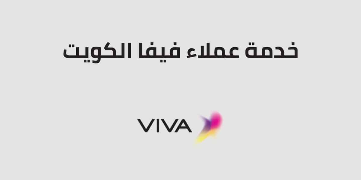 خدمة عملاء فيفا الكويت