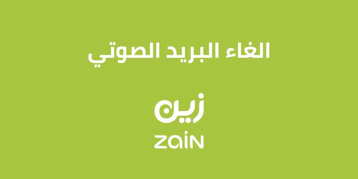 الغاء البريد الصوتي زين السعودية .. تعرّف عليها