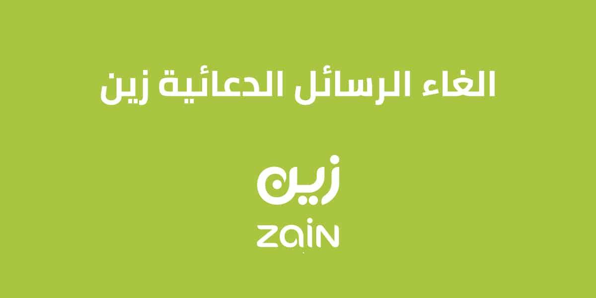 الغاء الرسائل الدعائية زين السعودية .. تعرّف عليها