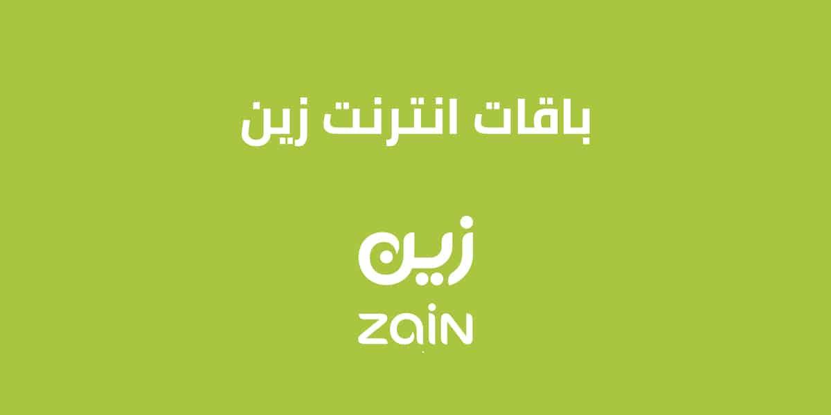 باقات انترنت زين السعودية .. تعرّف عليها
