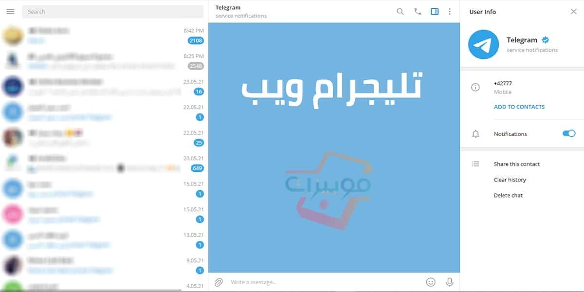 تليجرام ويب - Telegram Web
