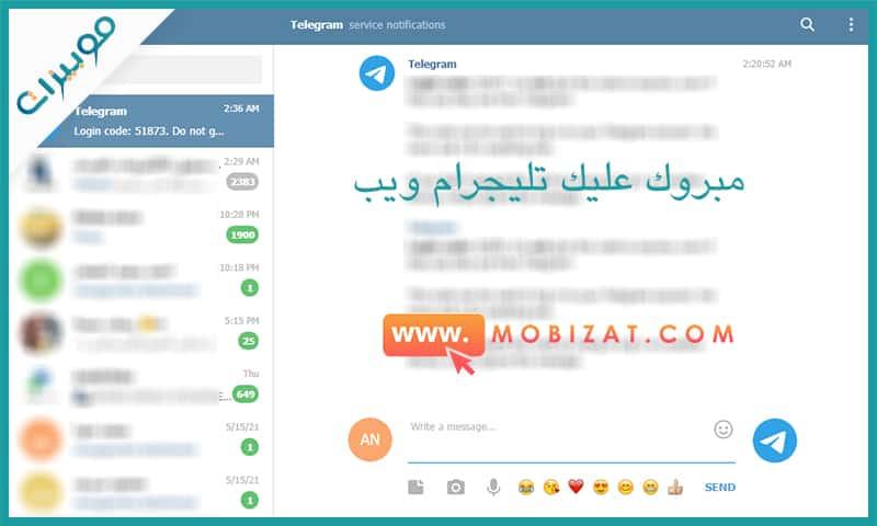 فتح تليجرام ويب 4