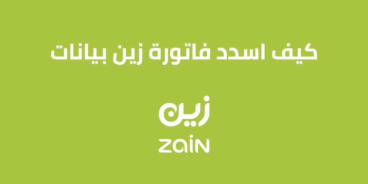 كيف اسدد فاتورة زين بيانات السعودية .. تعرّف على الطريقة