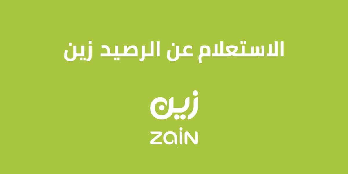 معرفة رصيد زين السعودية .. تعرّف علي الطرق