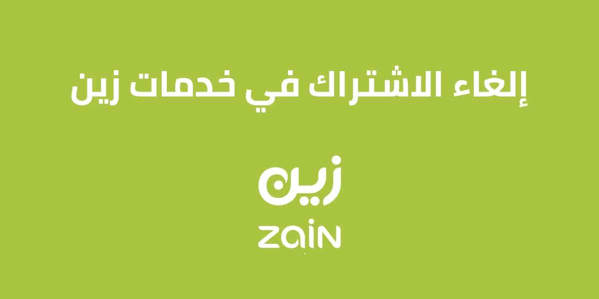 إلغاء الاشتراك في خدمات زين  السعودية .. تعرّف عليها