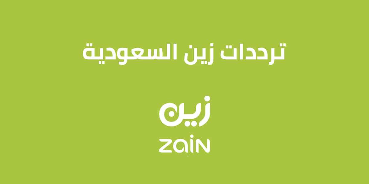 ترددات زين السعودية