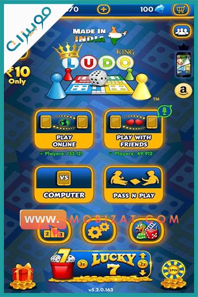 صور لعبة لودو كينج
