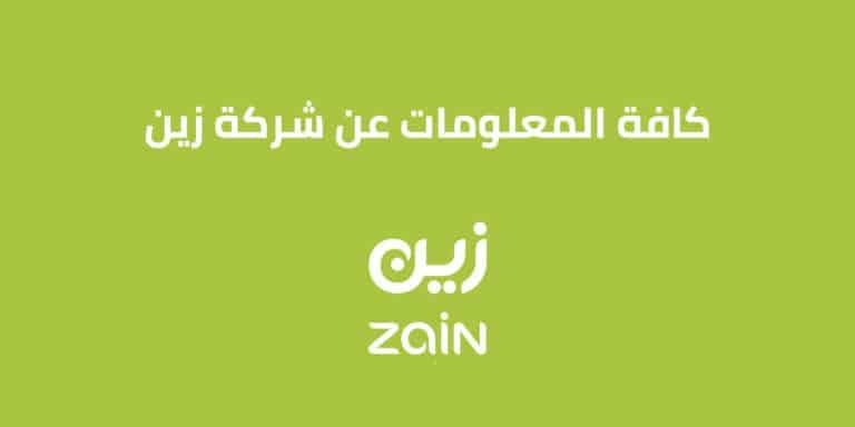 كافة المعلومات عن شركة زين