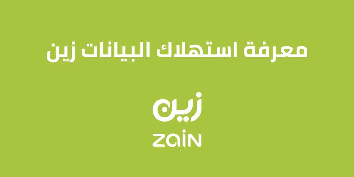 معرفة استهلاك البيانات زين السعودية .. تعرّف على الطُرق