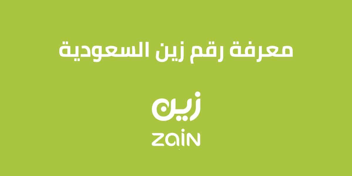 معرفة رقم زين السعودية .. تعرّف على كافة الطرق