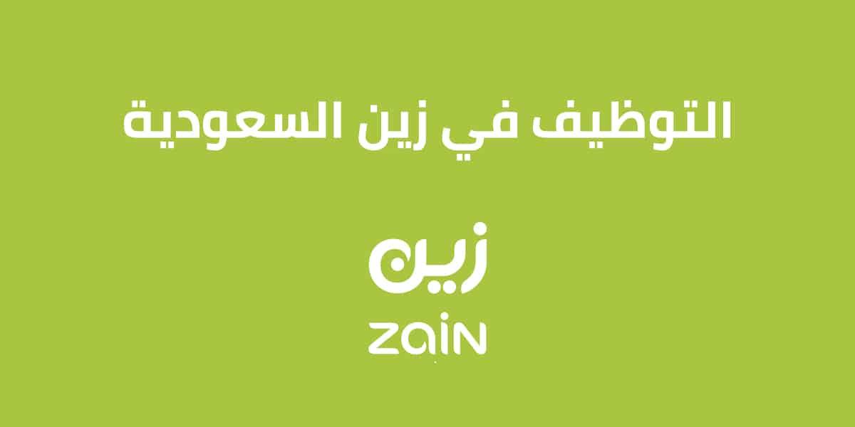 وظائف زين السعودية