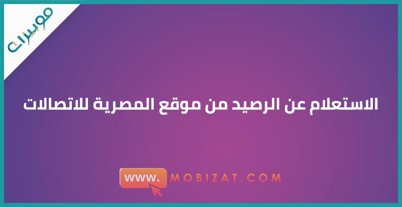 الاستعلام عن الرصيد من موقع المصرية للاتصالات