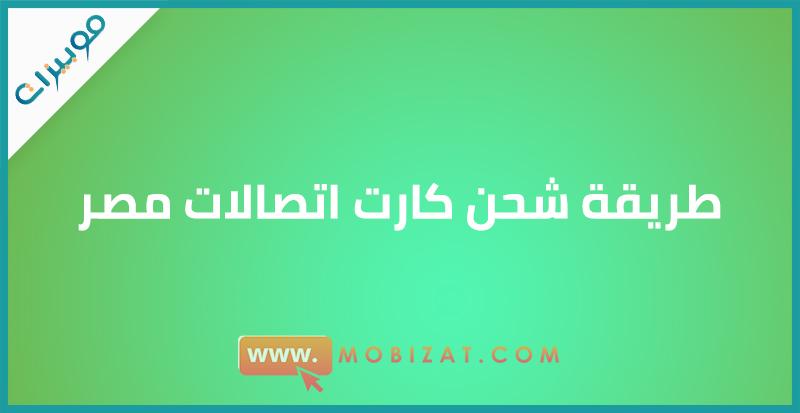 طريقة شحن كارت اتصالات مصر