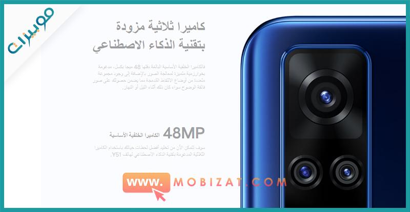 كاميرات Vivo Y51