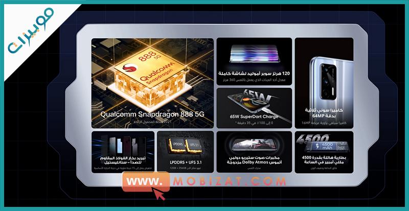 مميزات Realme GT