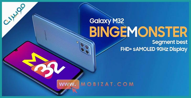 مميزات Samsung Galaxy M32