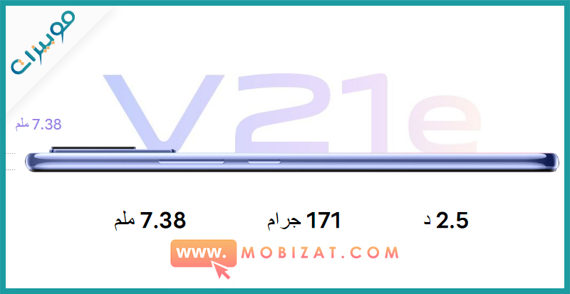 مميزات Vivo V21e