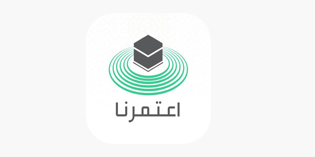 تطبيق اعتمرنا السعودية تحميل أحدث إصدار من تطبيق Eatmarna
