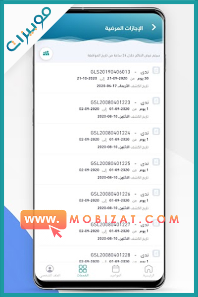 تطبيق صحتي السعودية
