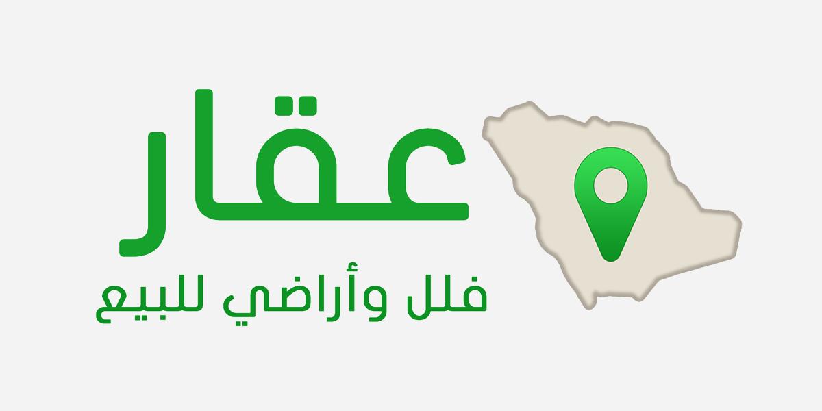 تطبيق عقار السعودية
