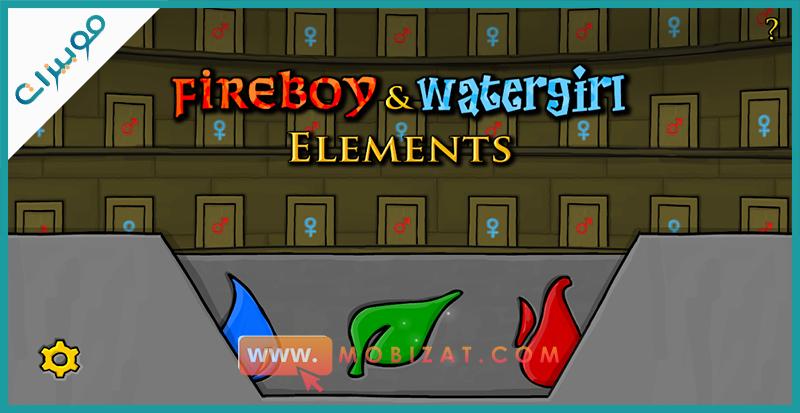 لعبة ولد النار وبنت الماء