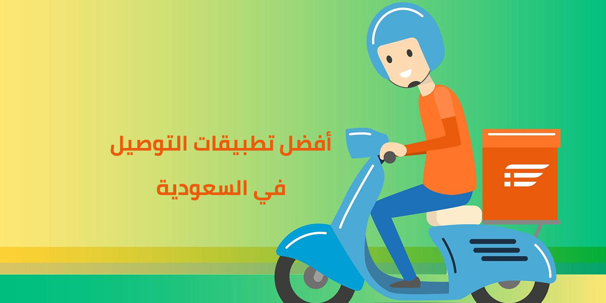 تطبيقات توصيل في السعودية