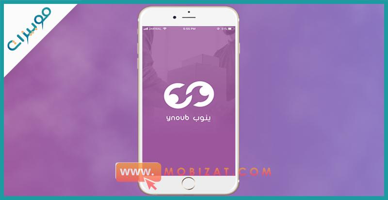 تطبيق ينوب Ynoub السعودية
