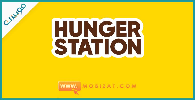 تطبيق Hungerstation السعودية