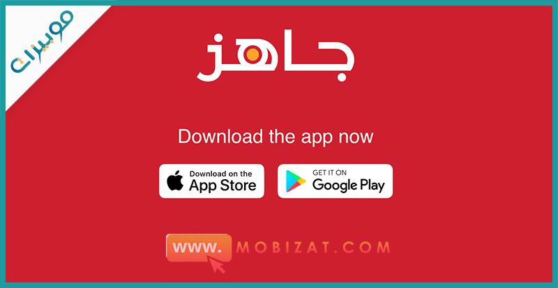 تطبيق Jahez السعودية
